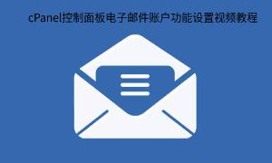 cPanel控制面板电子邮件账户功能设置视频教程