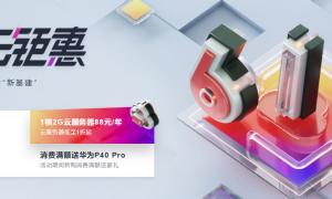 华为云年中云钜惠  云服务器低至88元/年