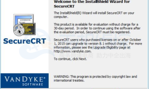 SecureCRT下载安装教程 必看的图文步骤