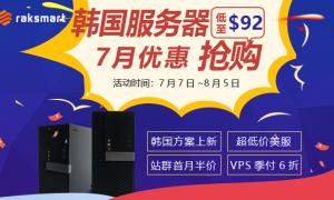 RAKsmart七月促销来袭 韩国服务器新品上市低至92美元