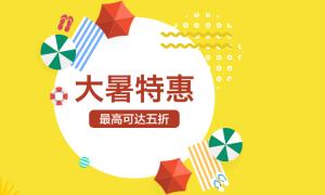 BlueHost七月特惠来袭:虚拟主机五折优惠  服务器一口价699元/月