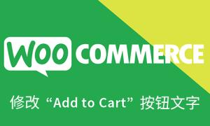 WooCommerce修改购物车按钮文字教程