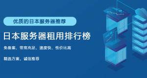 日本服务器排行榜 日本服务器租用推荐