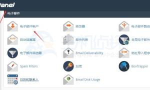 HostEase主机cPanel面板创建电子邮件帐户图文教程