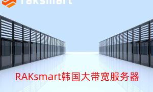 RAKsmart新增韩国大带宽服务器租用方案 最低只需138.31美元