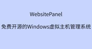 WebsitePanel:免费开源的Windows虚拟主机管理系统