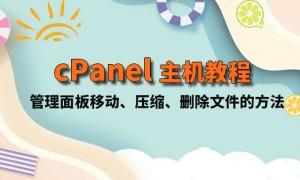 cPanel主机教程:管理面板移动、压缩和删除文件的方法