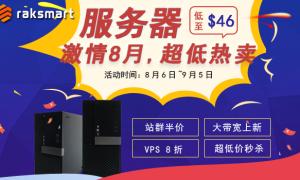 RAKsmart 8月优惠:大带宽新品上市 站群半价 美国服务器$46