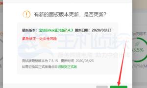 宝塔面板发布Linux面板7.4.2及Windows面板6.8紧急安全更新通知