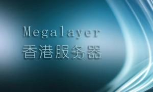 外贸建站首选Megalayer香港服务器