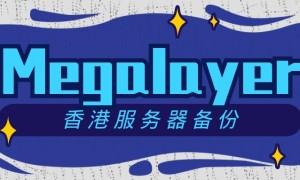 Megalayer香港服务器备份的几种方式