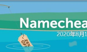 Namecheap八月优惠活动来袭 优惠多多欢迎选择