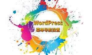 WordPress菜单导航设置图文教程