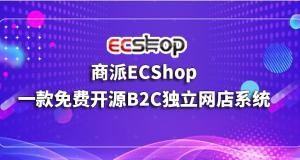 商派ECShop:一款免费开源的PHP电商系统