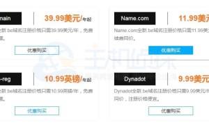 be域名是什么 be域名注册