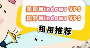美国Windows VPS/国外Windows VPS租用推荐