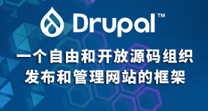 Drupal:一个PHP语言编写的开源内容管理系统