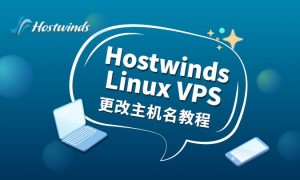 Hostwinds教程:如何在Hostwinds Linux主机中更改主机名