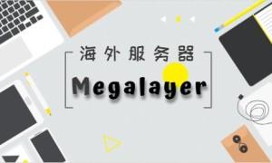 Megalayer:为什么配置相同的海外服务器价格差异比较大