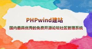 PHPwind:免费的论坛社区开源系统
