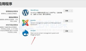 BlueHost主机Plesk面板一键安装Drupal教程