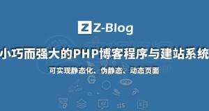 Z-Blog:小巧而强大的PHP博客程序与建站系统