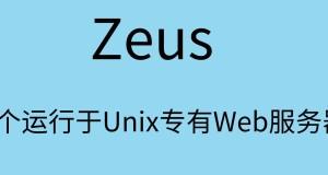 Zeus:一个运行于Unix专有Web服务器