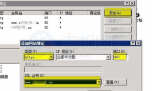 IIS7/IIS8安装Symantec证书的图文教程