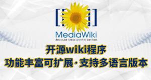 MediaWiki:是建立wiki网站首选后台程序