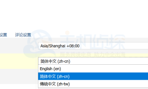 Z-Blog语言包切换设置和模板代码教程