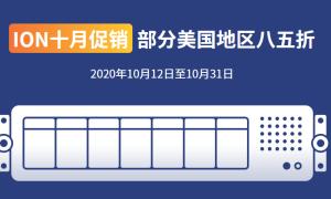 iON云服务器十月优惠开启 可享八五折