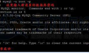 CentOS系统MySQL/MariaDB重置初始密码方法