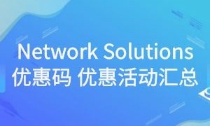 Network Solutions优惠码更新 优惠促销活动汇总