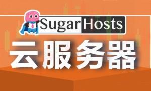 SugarHosts无限流量云服务器上新 可享七折钜惠