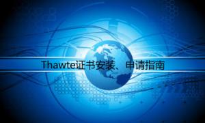 Thawte证书安装、申请指南