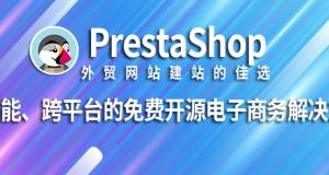PrestaShop外贸建站系统:免费php商务解决方案