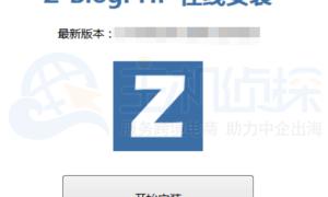 Z-Blog安装教程:详细的在线安装流程