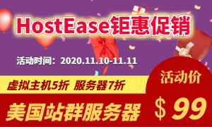 HostEase双十一活动:虚拟主机全场五折  服务器最高七折