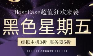 HostEase黑色星期五大促:虚拟主机三折钜惠 服务器五折秒杀