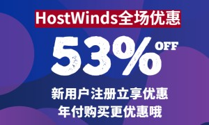 2021年Hostwinds主机最新优惠信息整理
