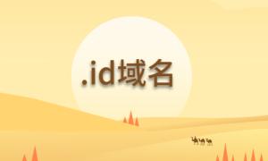 id域名怎么样?id域名注册优势