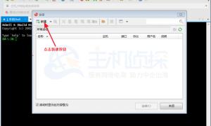 RAKsmart Linux VPS使用XShell登录教程