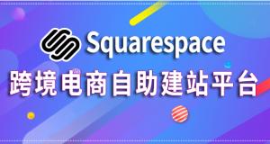 SquareSpace是什么 SquareSpace教程