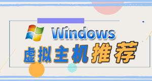 国外便宜Windows虚拟主机推荐