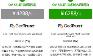 GeoTrust企业型OV通配符SSL证书价格及功能介绍