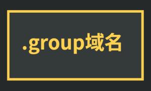 .group域名的意思 .group域名注册价格