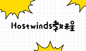 Hostwinds美国主机故障后救援模式教程