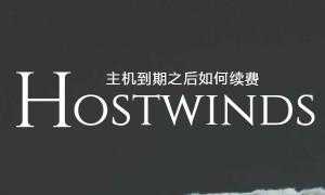 Hostwinds主机到期之后续费的教程