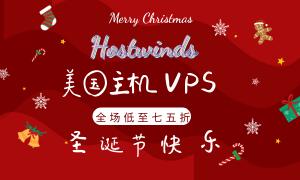 Hostwinds双旦特惠 美国主机更享七五折优惠
