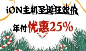 iON主机圣诞狂欢价 年付优惠25%